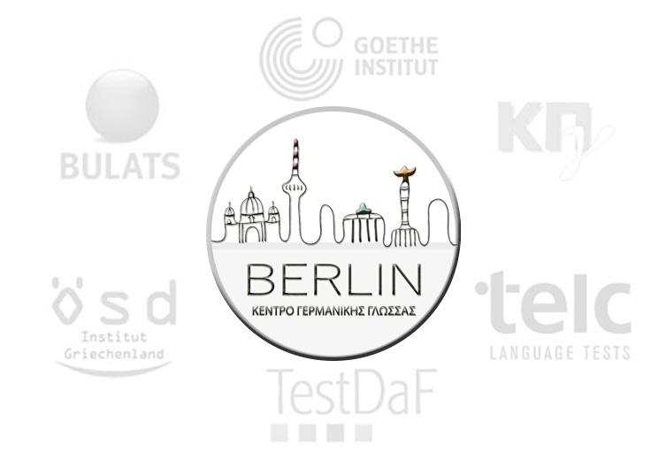 Πτυχία και Εξετάσεις ανά βαθμίδα | BERLIN