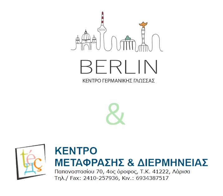 Berlin logo & K.M.D