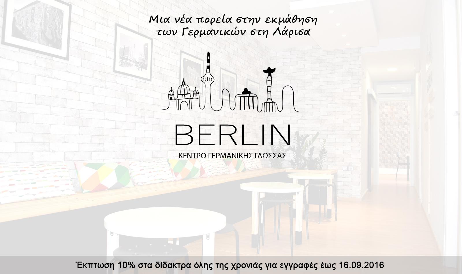 BERLIN - Με έκπτωση 10%