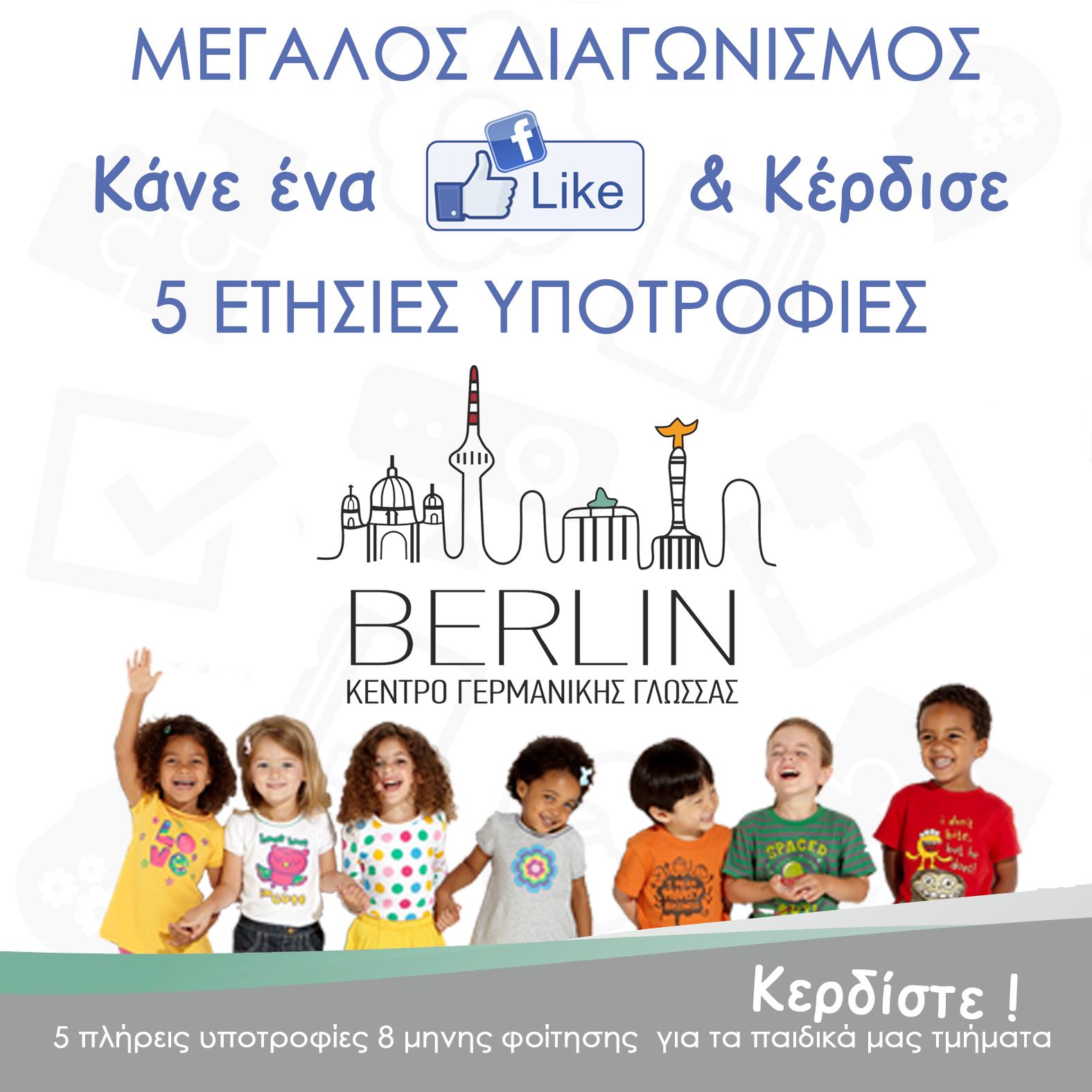 ΜΕΓΑΛΟΣ ΔΙΑΓΩΝΙΣΜΟΣ! Κερδίστε υποτροφίες για την εκμάθηση Γερμανικών!