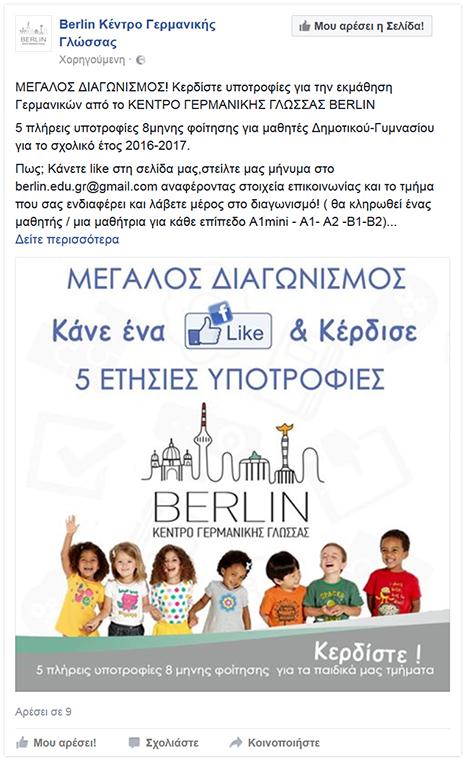 BERLIN Διαφήμιση - Διαγωνισμός Facebook