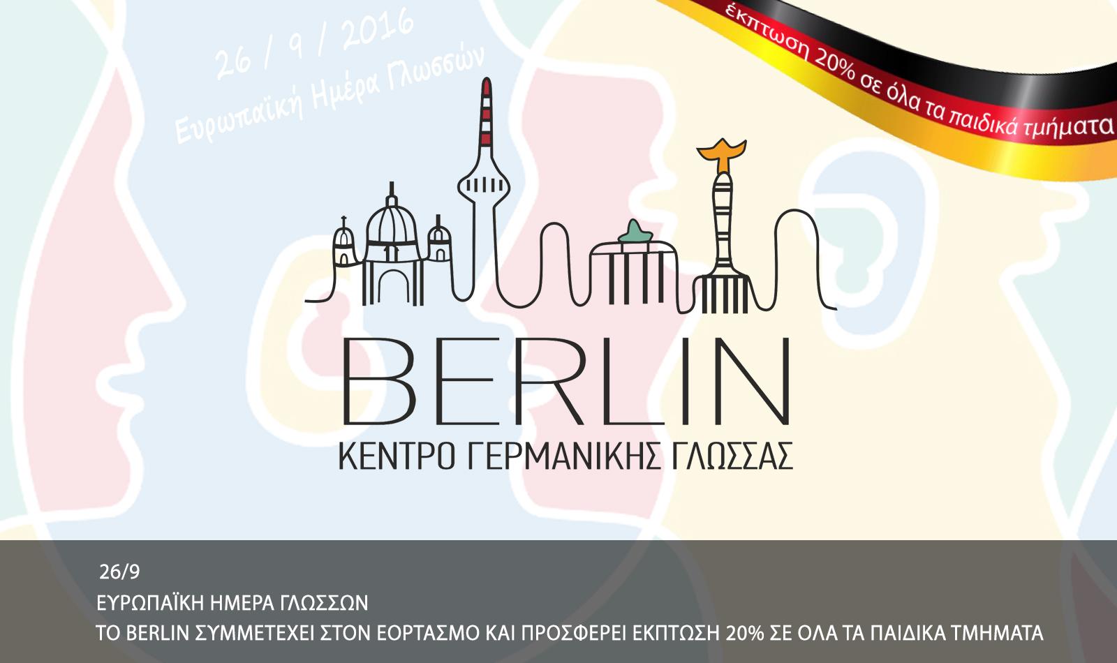 26/9 ΕΥΡΩΠΑΪΚΗ ΗΜΕΡΑ ΓΛΩΣΣΩΝ | Το BERLIN συμμετέχει στον εορτασμό και προσφέρει έκπτωση 20% σε όλα τα παιδικά τμήματα!