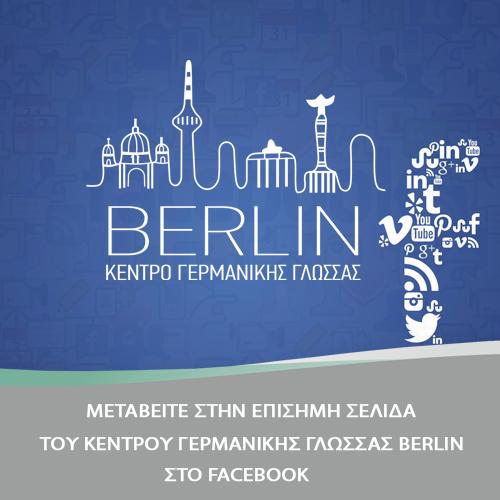 Επίσημη σελίδα του BERLIN στο Facebook