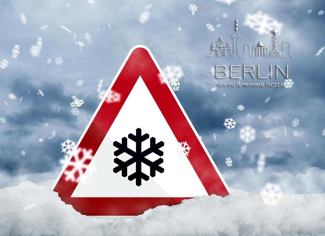 BERLIN - Δε θα πραγματοποιηθούν τα μαθήματα σήμερα 10.1.2017