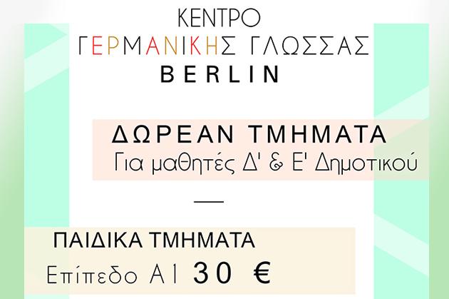 BERLIN - ΔΩΡΕΑΝ ΤΜΗΜΑΤΑ ΓΕΡΜΑΝΙΚΩΝ 2017-2018